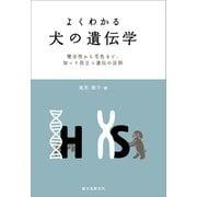 よくわかる 犬の遺伝学(誠文堂新光社) [電子書籍]