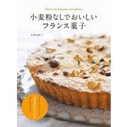 小麦粉なしでおいしいフランス菓子(誠文堂新光社) [電子書籍]
