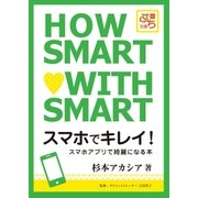 HOW SMART WITH SMART(ブレストストローク) [電子書籍]