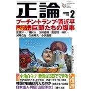 月刊正論 2017年 02月号(日本工業新聞社) [電子書籍]