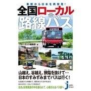 車窓から日本を再発見! 全国ローカル路線バス(実業之日本社) [電子書籍]