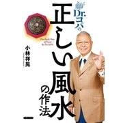 Dr.コパの正しい風水の作法(実業之日本社) [電子書籍]