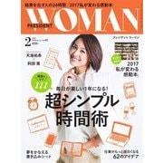 PRESIDENT WOMAN 2017.2月号(プレジデント社) [電子書籍]
