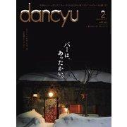 dancyu 2017年2月号(プレジデント社) [電子書籍]