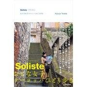 Soliste{ソリスト} おとな女子ヨーロッパひとり歩き(KADOKAWA) [電子書籍]