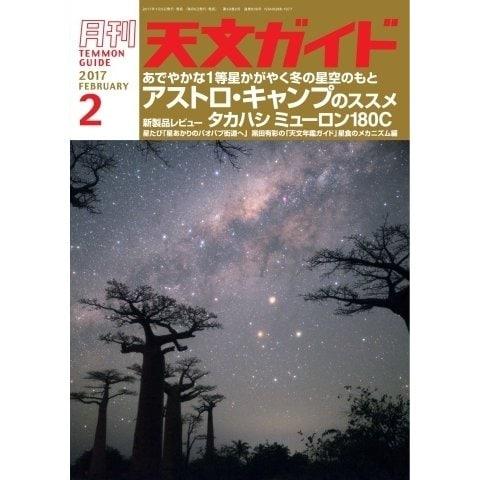 天文ガイド 2017年2月号(誠文堂新光社) [電子書籍]