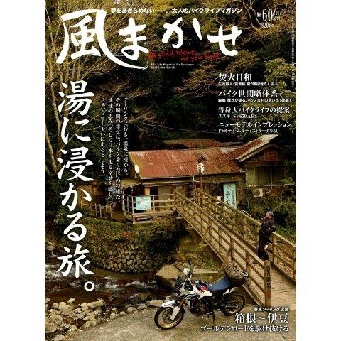 風まかせ No.60(クレタパブリッシング) [電子書籍]