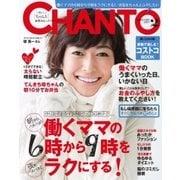 CHANTO(ちゃんと) 2017年2月号(主婦と生活社) [電子書籍]