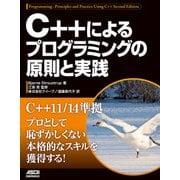 C++によるプログラミングの原則と実践(ドワンゴ) [電子書籍]