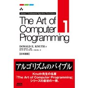 The Art of Computer Programming_Volume 1 Fundamental Algorithms Third Edition 日本語版(ドワンゴ) [電子書籍]