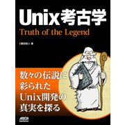 Unix考古学 Truth of the Legend(ドワンゴ) [電子書籍]
