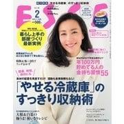 ESSE(エッセ) 2017年2月号(扶桑社) [電子書籍]