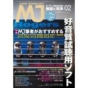 MJ無線と実験 2017年 02月号(誠文堂新光社) [電子書籍]