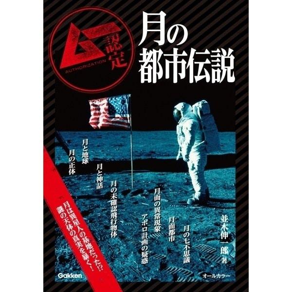 月の都市伝説(学研) [電子書籍]