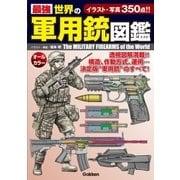 最強 世界の軍用銃図鑑(学研) [電子書籍]