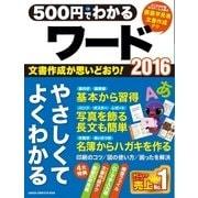 500円でわかるワード2016(学研) [電子書籍]