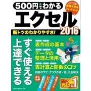 500円でわかるエクセル2016(学研) [電子書籍]