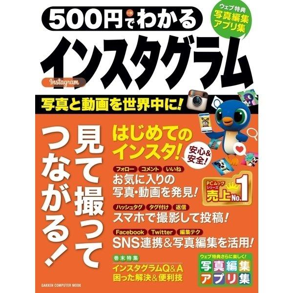 500円でわかる インスタグラム(学研) [電子書籍]