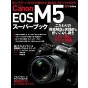 キヤノンEOS M5スーパーブック(学研) [電子書籍]