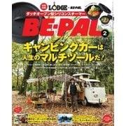 BE-PAL(ビーパル) 2017年2月号(小学館) [電子書籍]