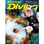 Marine Diving(マリンダイビング)2017年 02月号 No.619(水中造形センター) [電子書籍]