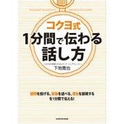 コクヨ式 1分間で伝わる話し方(KADOKAWA) [電子書籍]