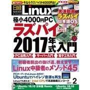 日経Linux 2017年2月号(日経BP社) [電子書籍]