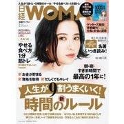 日経ウーマン 2017年2月号(日経BP社) [電子書籍]