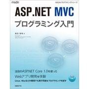 ASP.NET MVCプログラミング入門(日経BP社) [電子書籍]