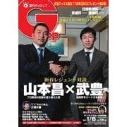 週刊Gallop(ギャロップ) 1月15日号(サンケイスポーツ) [電子書籍]