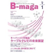 B-maga 2017年1月号(サテマガ・ビー・アイ) [電子書籍]