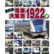 最新版 電車大集合1922点(講談社) [電子書籍]