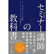 決定版 セミナー講師の教科書(かんき出版) [電子書籍]