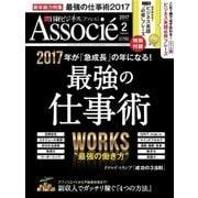 日経ビジネス アソシエ 2017年2月号(日経BP社) [電子書籍]