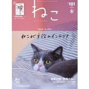 ねこ #101(ネコ・パブリッシング) [電子書籍]