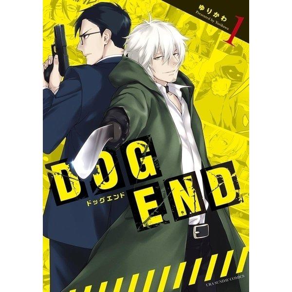 DOG END 1(小学館) [電子書籍]