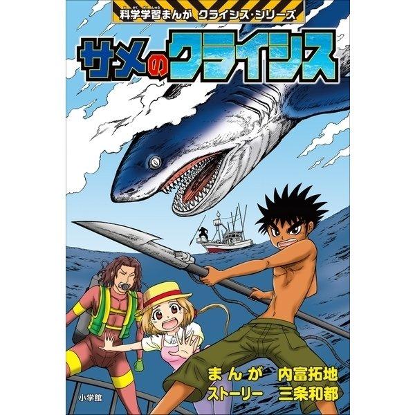 サメのクライシス 科学学習まんが クライシス・シリーズ(小学館) [電子書籍]