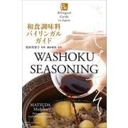 和食調味料バイリンガルガイド~Bilingual Guide to Japan WASHOKU SEASONING~(小学館) [電子書籍]