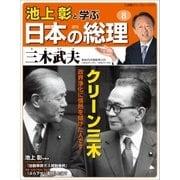 池上彰と学ぶ日本の総理 第8号 三木武夫(小学館) [電子書籍]