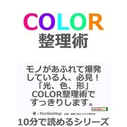 COLOR 整理術。(まんがびと) [電子書籍]