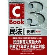 C-Book民法I(総則)<第5版>(東京リーガルマインド) [電子書籍]