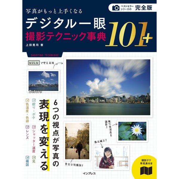 完全版 写真がもっと上手くなる デジタル一眼 撮影テクニック事典101+(インプレス) [電子書籍]