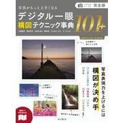 完全版 写真がもっと上手くなる デジタル一眼 構図テクニック事典101+(インプレス) [電子書籍]