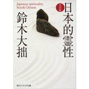 日本的霊性 完全版(KADOKAWA / 角川学芸出版) [電子書籍]
