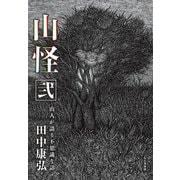 山怪 弐(山と溪谷社) [電子書籍]