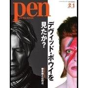 Pen(ペン) 2017年2/1号(CCCメディアハウス) [電子書籍]