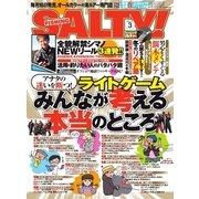 SALTY!(ソルティー)  2017年3月号(アトリエ・ボイル) [電子書籍]