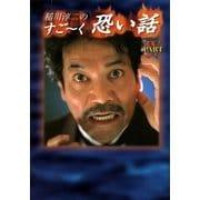 稲川淳二のすご~く恐い話 PARTIV(リイド社) [電子書籍]