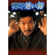 稲川淳二のすご~く恐い話 PARTV(リイド社) [電子書籍]