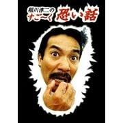 稲川淳二のすご~く恐い話(リイド社) [電子書籍]